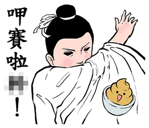 江湖贴纸 messages sticker-3