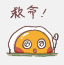 一颗煎蛋 messages sticker-11