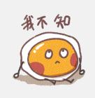 一颗煎蛋 messages sticker-9