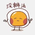一颗煎蛋 messages sticker-2