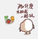 一颗煎蛋 messages sticker-6