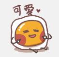 一颗煎蛋 messages sticker-8