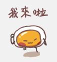 一颗煎蛋 messages sticker-3