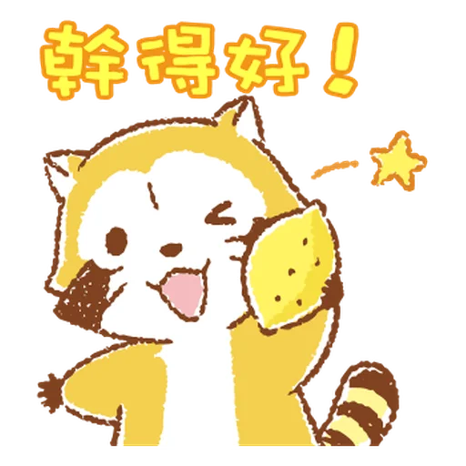 RaccoonLemon messages sticker-7