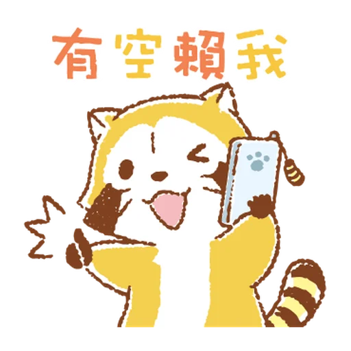 RaccoonLemon messages sticker-9