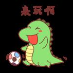 萌萌小笨龙 - Little Dragon Sticker messages sticker-4