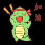 萌萌小笨龙 - Little Dragon Sticker messages sticker-11