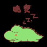 萌萌小笨龙 - Little Dragon Sticker messages sticker-7