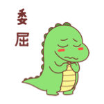 萌萌小笨龙 - Little Dragon Sticker messages sticker-6