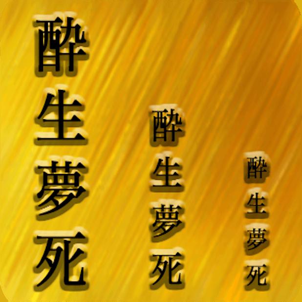 Proverb Japanese Language messages sticker-8