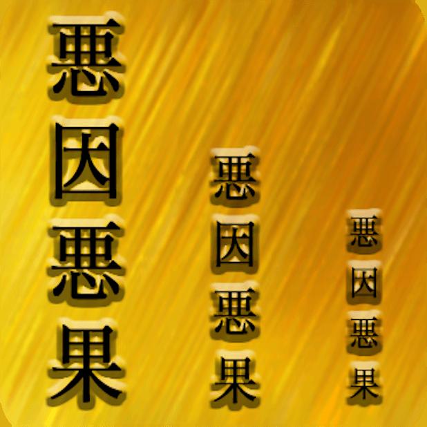 Proverb Japanese Language messages sticker-4