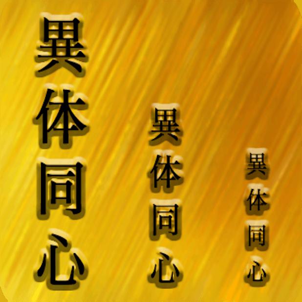 Proverb Japanese Language messages sticker-9
