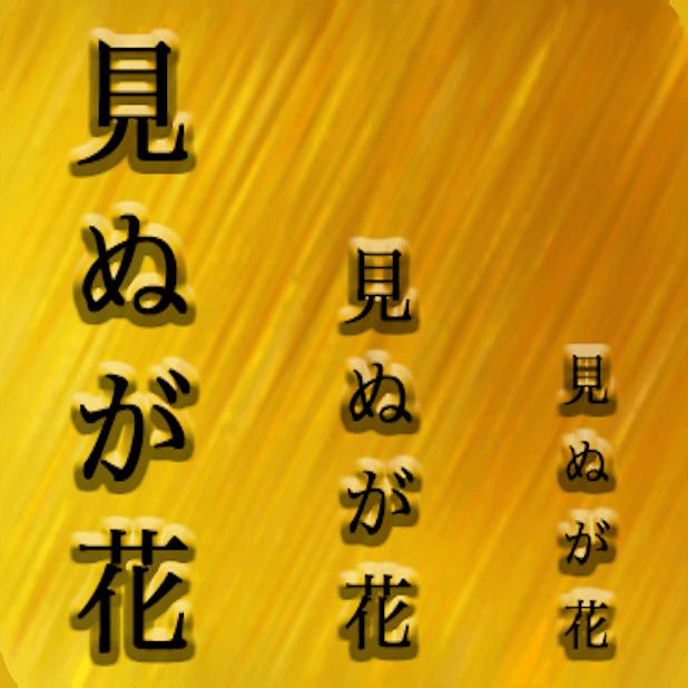 Proverb Japanese Language messages sticker-5