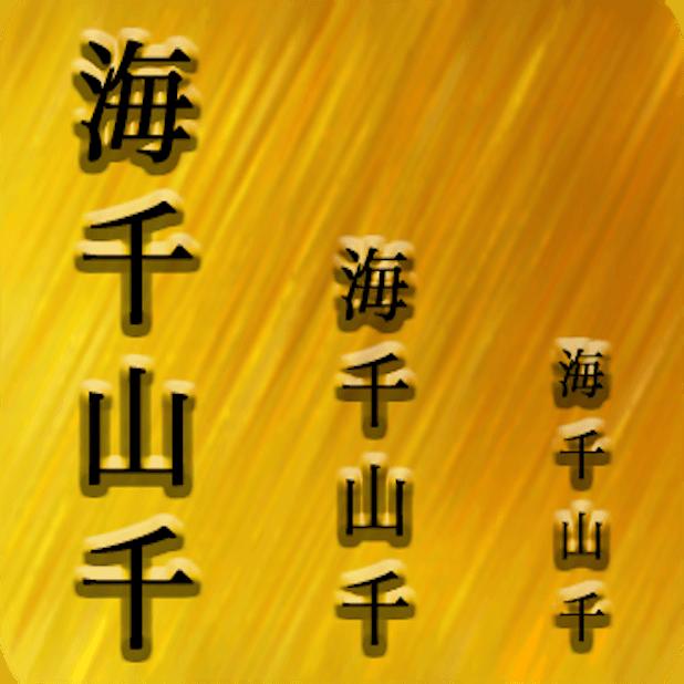 Proverb Japanese Language messages sticker-7