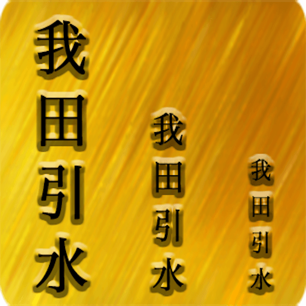 Proverb Japanese Language messages sticker-3
