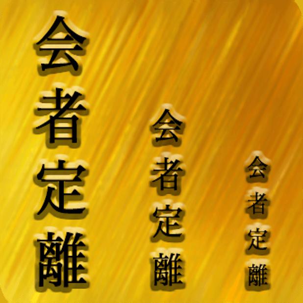 Proverb Japanese Language messages sticker-11