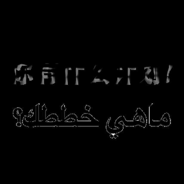 Arabic Chinese Sticker messages sticker-11