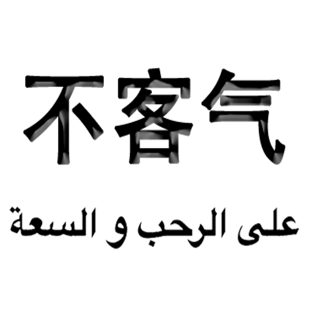 Arabic Chinese Sticker messages sticker-6