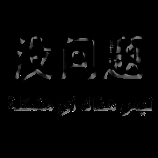 Arabic Chinese Sticker messages sticker-7