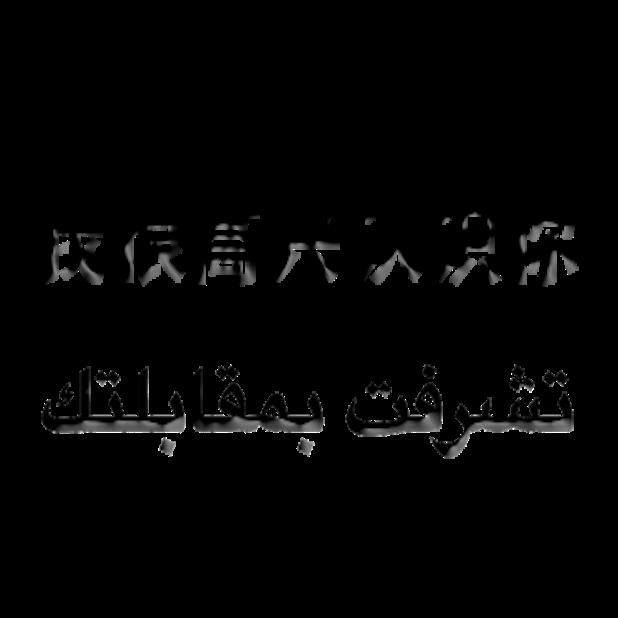 Arabic Chinese Sticker messages sticker-1