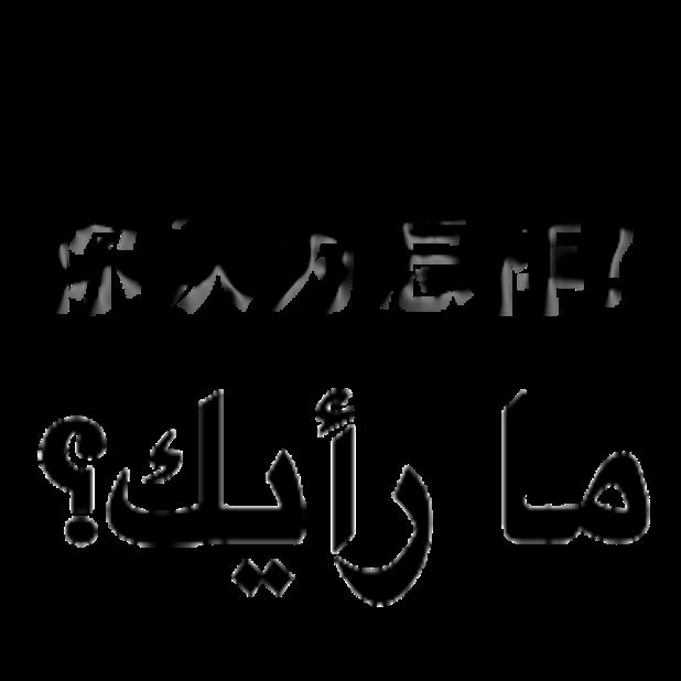 Arabic Chinese Sticker messages sticker-10