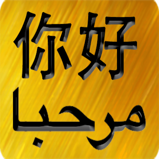 Chinese Arabic Sticker messages sticker-0