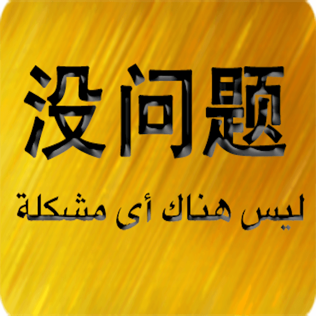 Chinese Arabic Sticker messages sticker-7