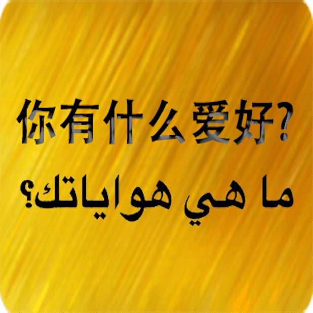 Chinese Arabic Sticker messages sticker-9
