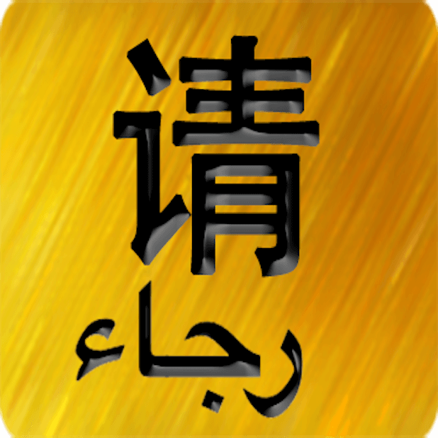 Chinese Arabic Sticker messages sticker-5
