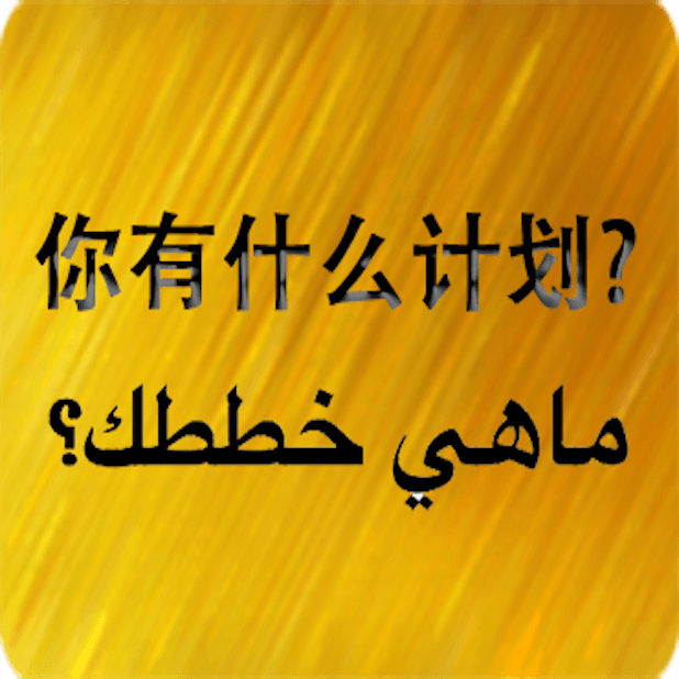 Chinese Arabic Sticker messages sticker-11