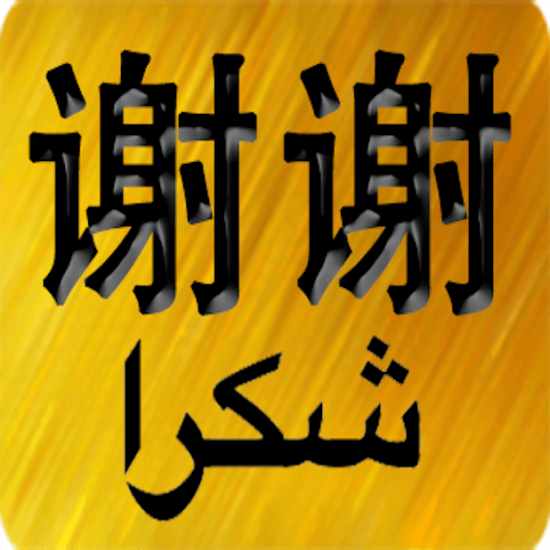 Chinese Arabic Sticker messages sticker-4