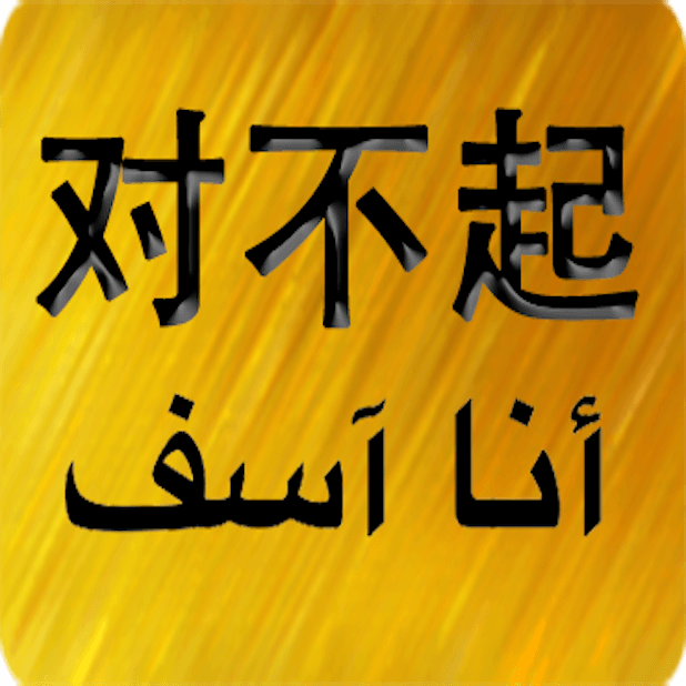 Chinese Arabic Sticker messages sticker-3