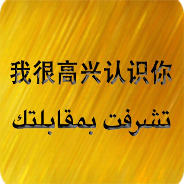 Chinese Arabic Sticker messages sticker-1