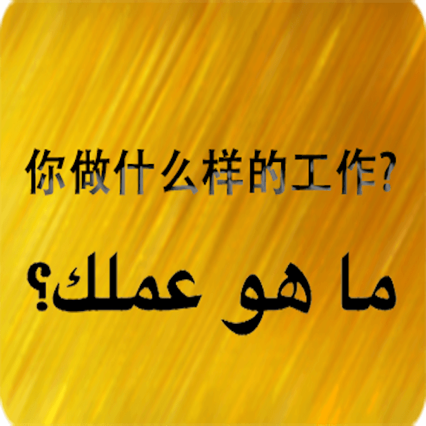 Chinese Arabic Sticker messages sticker-8