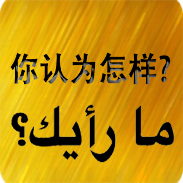 Chinese Arabic Sticker messages sticker-10