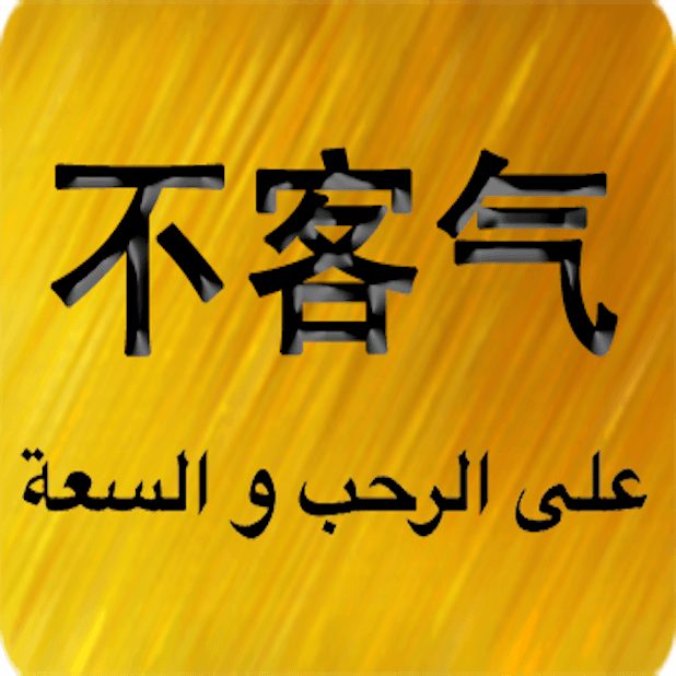 Chinese Arabic Sticker messages sticker-6