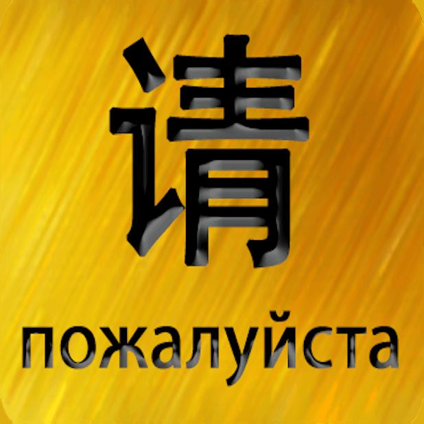 Chinese Russian Sticker messages sticker-5