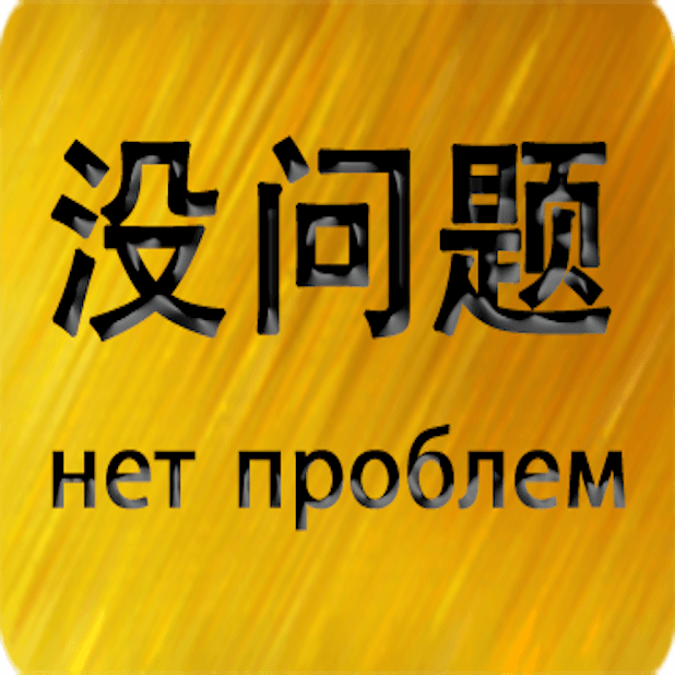 Chinese Russian Sticker messages sticker-7