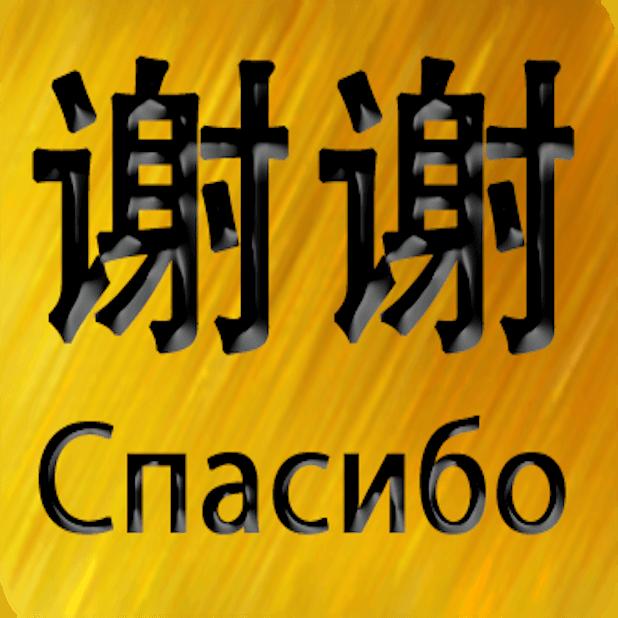 Chinese Russian Sticker messages sticker-4