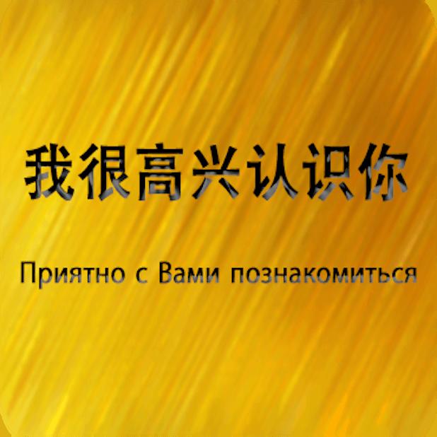 Chinese Russian Sticker messages sticker-1