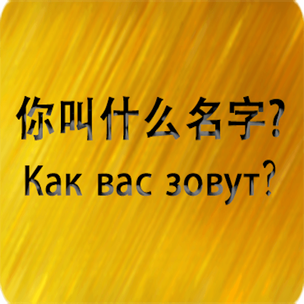 Chinese Russian Sticker messages sticker-2
