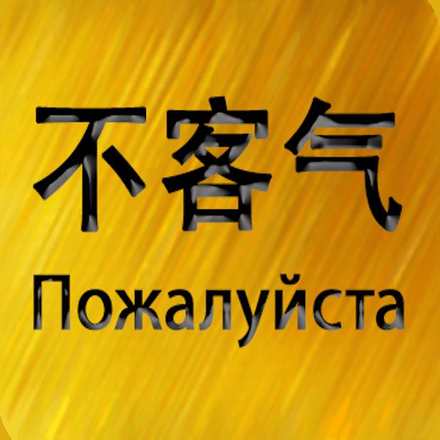 Chinese Russian Sticker messages sticker-6