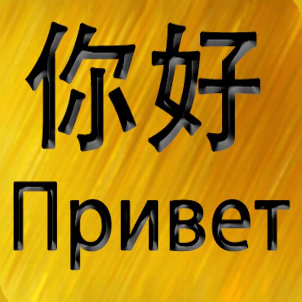 Chinese Russian Sticker messages sticker-0
