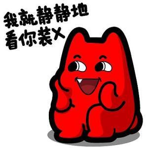 小红猫传奇 messages sticker-3