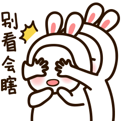 Naughty Little Rabbit messages sticker-11