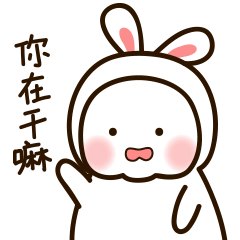 Naughty Little Rabbit messages sticker-10