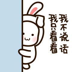 Naughty Little Rabbit messages sticker-5