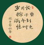 粽情一夏 messages sticker-5