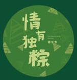 粽情一夏 messages sticker-8