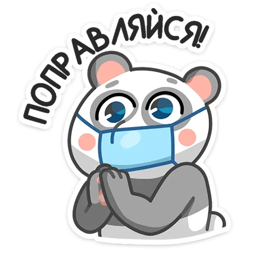 Sick bear messages sticker-1